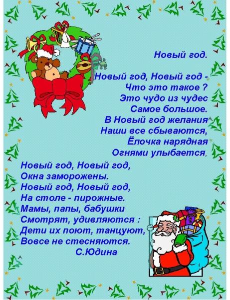 Поздравления на новый на татарском