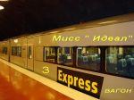 Stockholm-Arlanda express.